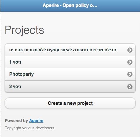 מסך ראשי לבחירת הפרוייקט